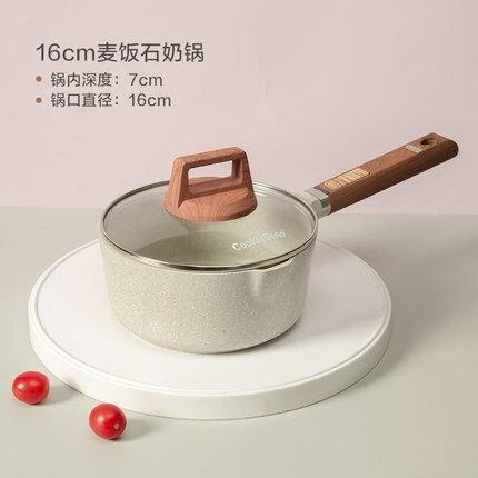 牛奶鍋 麥飯石不粘鍋寶寶輔食鍋童小奶鍋泡面煮粥湯雪平鍋『CM36935』