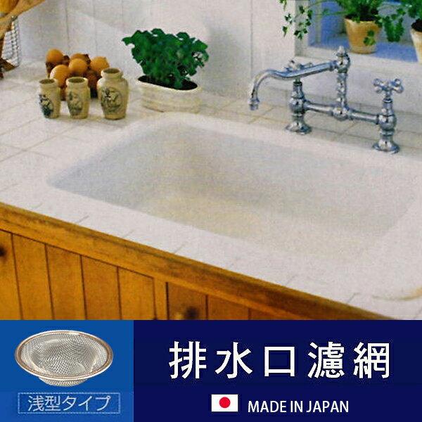 快樂生活網:日本製110mm排水口濾網不銹鋼過濾網阻塞排水口流理台洗手台【SV5】快樂生活網