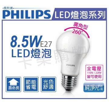 PHILIPS飛利浦 LED 8.5W 3000K 黃光 全電壓 E27 廣角型 球泡燈  PH520268