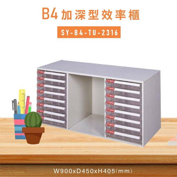 MIT台灣製造【大富】SY-B4-TU-2316特大型抽屜綜合效率櫃收納櫃文件櫃公文櫃資料櫃置物櫃