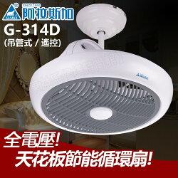 G-314D ALASKA 阿拉斯加 天花板節能循環扇 吊管式 遙控型 DC直流變頻馬達【東益氏】 循環風扇 空氣循環扇