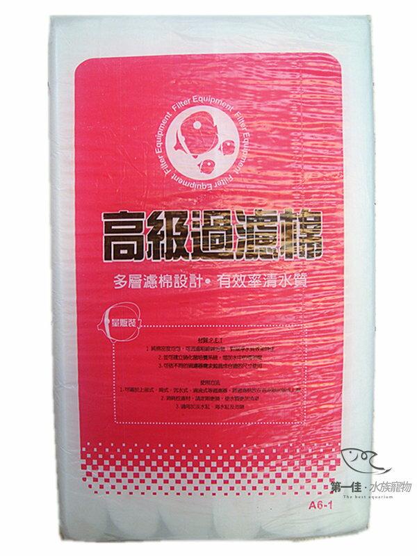 [第一佳水族寵物] 高級過濾棉、白棉、魚菜共生可用 (多層濾棉設計、有效率清水質)[6片裝]