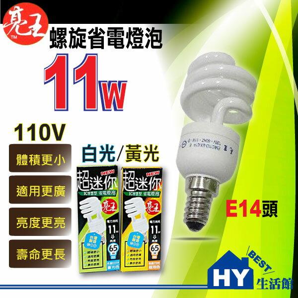 亮王11W超迷你螺旋燈泡 電子式省電燈泡110V~E14頭~~HY 館~水電材料