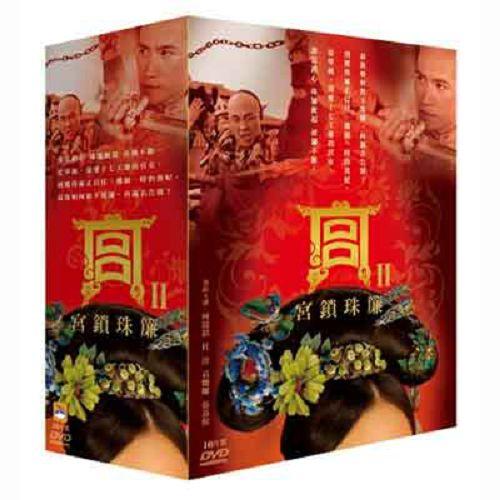 宮2-宮鎖珠簾DVD (全37集/10片裝) 袁姍姍/何晟銘/杜淳