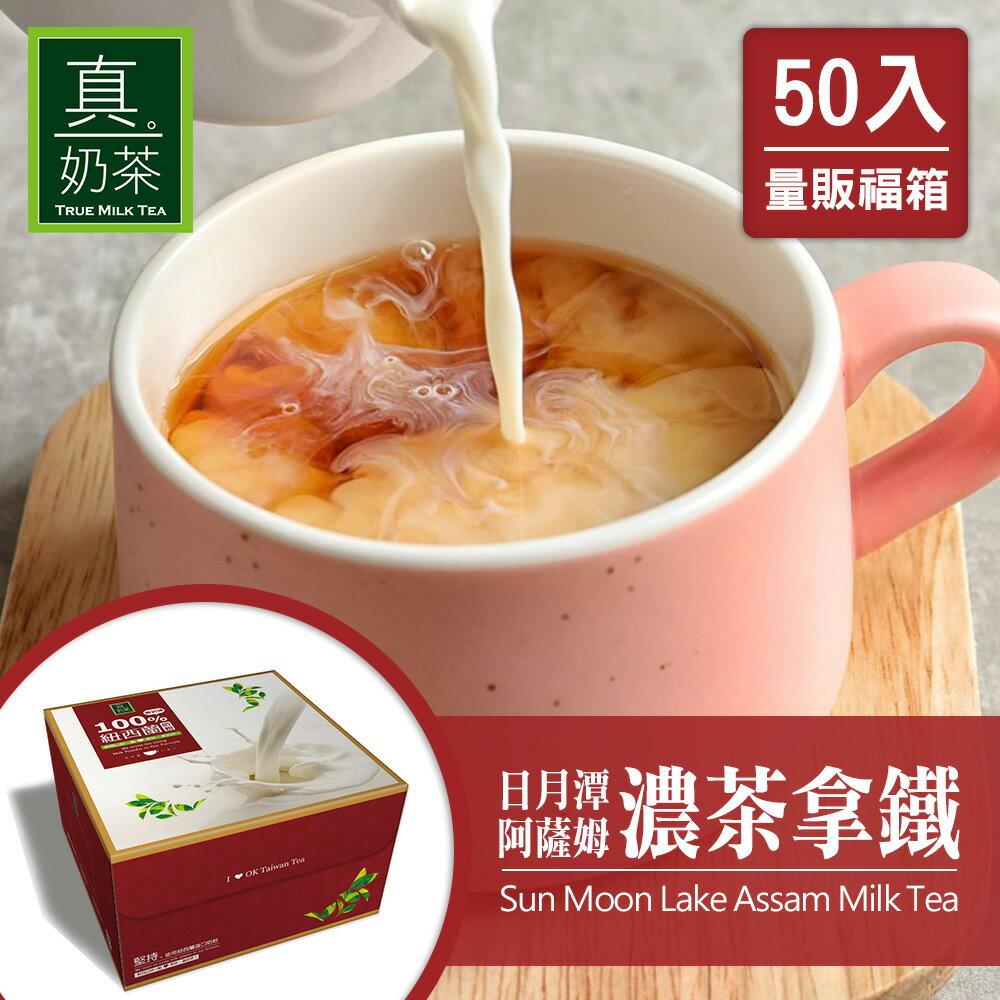 歐可茶葉 真奶茶 日月潭阿薩姆濃茶拿鐵瘋狂福箱(50包 / 箱) - 限時優惠好康折扣