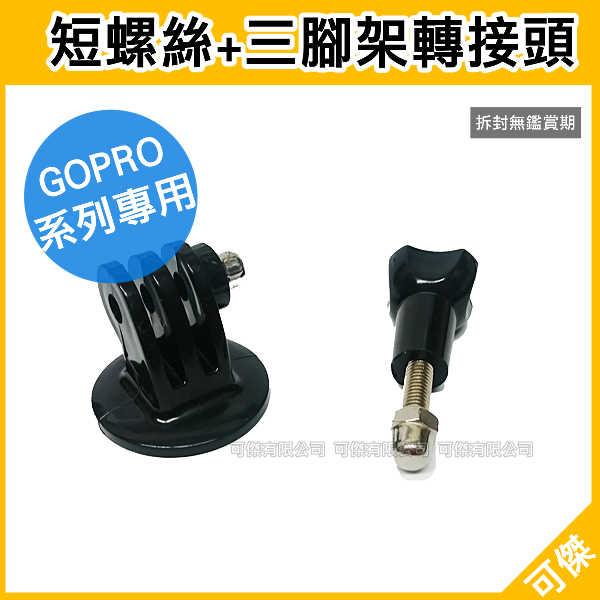 可傑 Gopro 專用配件 短螺桿+三腳架轉接頭 組合 短螺絲  副廠  堅固耐用 運動攝影機 適用Hero系列