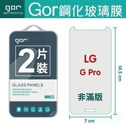 【LG】GOR 9H LG G Pro  鋼化 玻璃 保護貼 全透明非滿版 兩片裝【全館滿299免運費】
