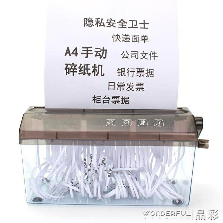 碎紙機手動碎紙機a4迷你家用手搖碎紙機小型辦公用碎紙機桌面條狀碎紙機