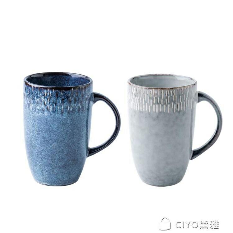 歐式復古陶瓷杯高杯大容量馬克杯大號家用喝水杯子  新年鉅惠 台灣現貨