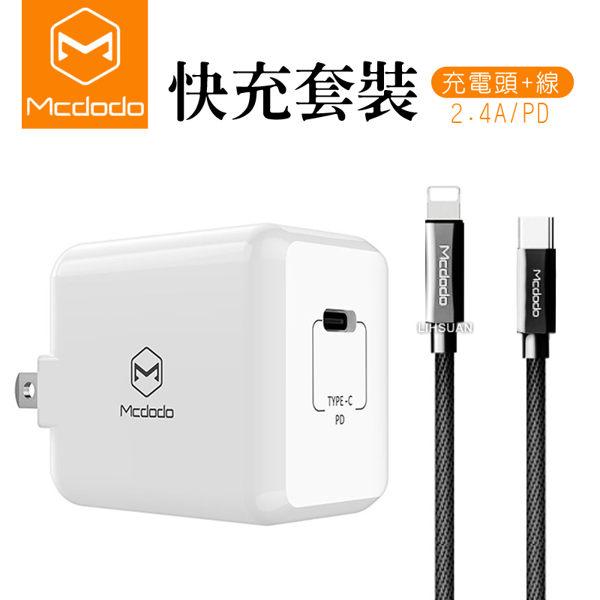 Mcdodo套裝快充PD2A充電頭Lightning傳輸線充電線智能充電器TypeC