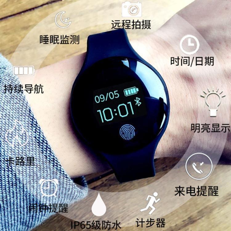 智慧手錶男女學生韓版潮流時尚多功能運動計步超薄防水手環表
