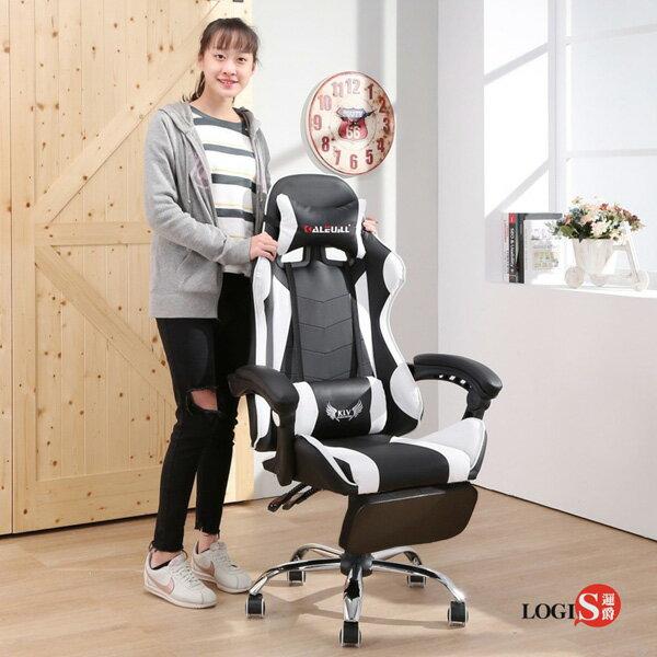 LOGIS-KLV戰地皮面坐臥電競椅白黑電腦椅主管椅賽車椅置腳台皮椅【WE-919Z】