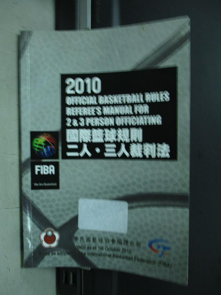 ~書寶 書T7/進修考試_KCT~2010國際籃球規則二 三人裁判法_中華民國籃球協會技術