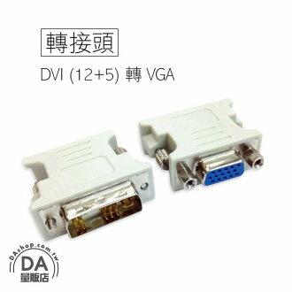 《DA量販店》螢幕 DVI 12+5 公 轉 VGA 母 數位影像連接 轉接頭 轉換頭 (12-449)
