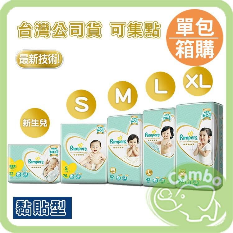 幫寶適一級幫 黏貼型紙尿褲 公司貨可積點 NB32片 S60片 M52片 L42片 XL33片 (單包 / 箱)