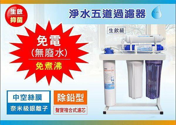 《生飲級》淨水器五道-搭配聲寶除鉛型複合式(通過SGS) *-可逆洗、不漏碳