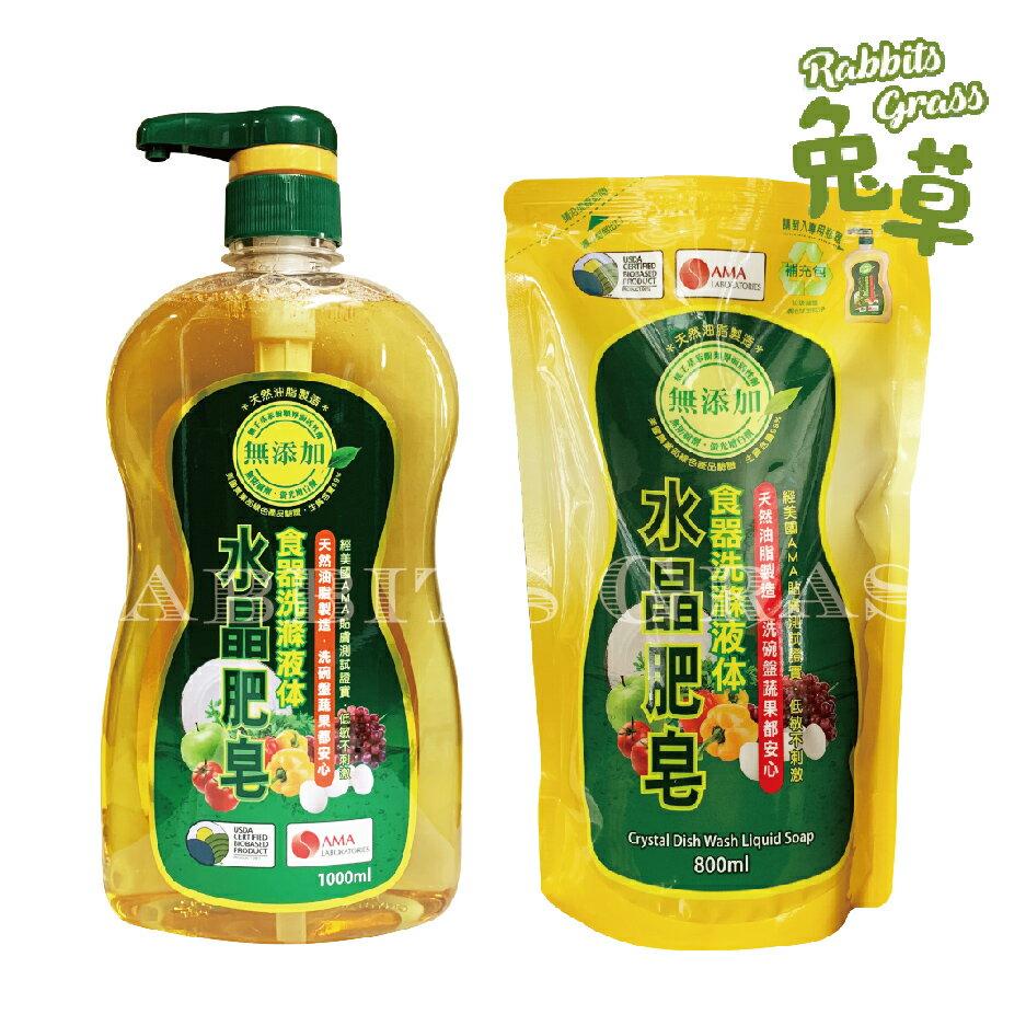 南僑水晶肥皂 食器洗滌液體1000ml / 補充包800ml : 天然油脂洗碗精