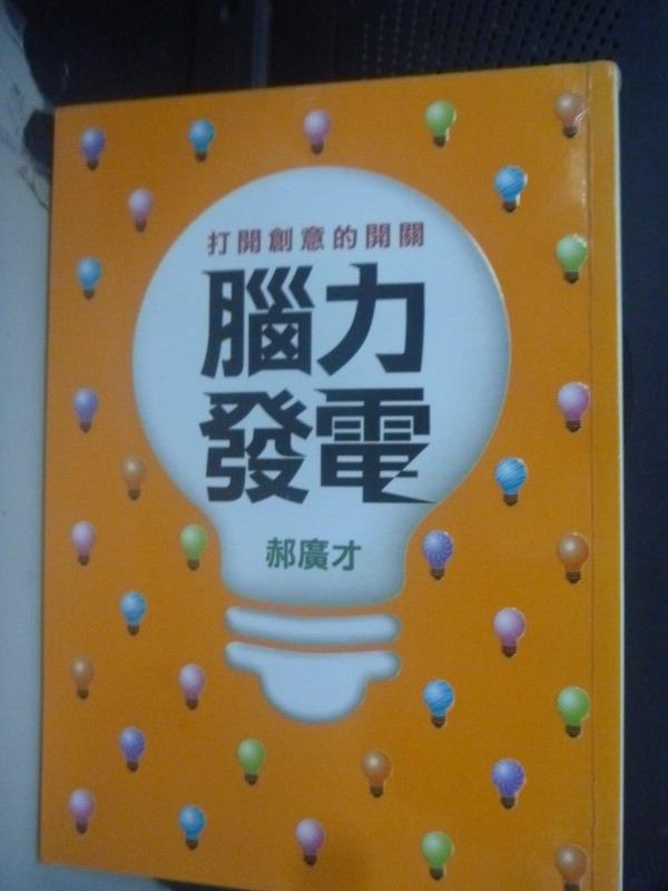 【書寶二手書T2/行銷_LHF】腦力發電-打開創意的開關_郝廣才