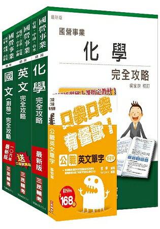 106年台灣菸酒從業評價職位人員[化工]套書(不含分析化學)