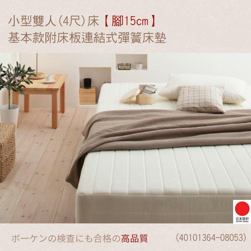 【dayneeds】基本款附床板連結式彈簧床墊?小型雙人(4尺)床?床腳高15cm?日本設計?一年保固?免運
