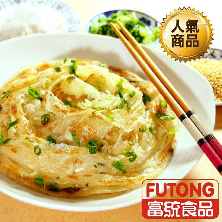 【富統食品】純手工蔥抓餅10片《口味:原味  /  翡翠》 0