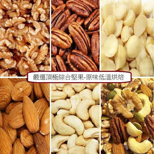 綜合堅果原味綜合堅果-低溫烘焙130g