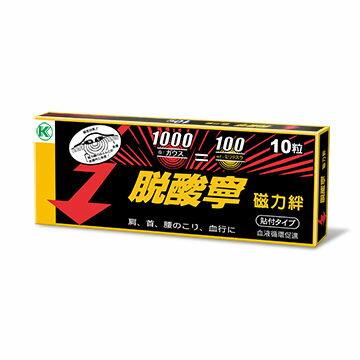 脫酸寧磁力貼10粒盒◆德瑞健康家◆
