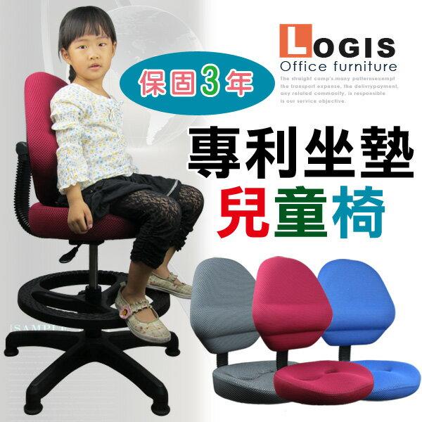 LOGIS邏爵~專利坐墊兒童椅 / 成長學習椅 / 課桌椅.3色(199)