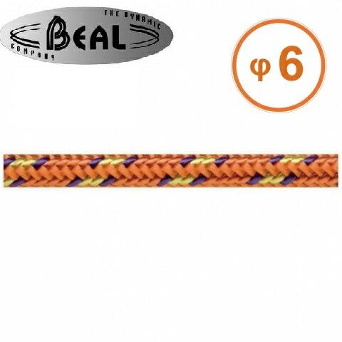 Beal  輔助繩/普魯士繩 6mm Cordelettes 橘色 C06 每單位公尺