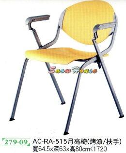 ╭☆雪之屋居家生活館☆╯279-09AC-RA-515烤漆扶手月亮椅休閒椅
