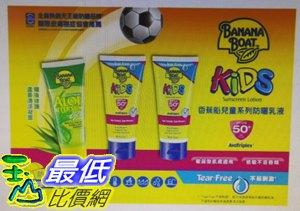 [COSCO代購]W203682香蕉船兒童防曬乳液SPF50+PA++++90毫升2入+蘆薈凝露90毫升1入