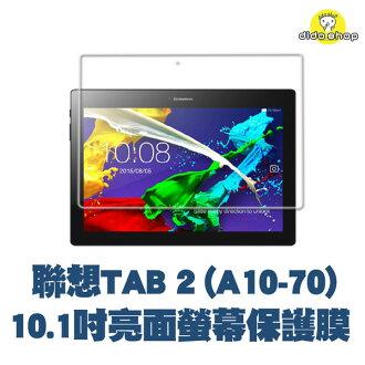 聯想 Lenovo Tab 2 (A10-70) 10.1吋 亮面 高透光螢幕保護膜(FA083-1)