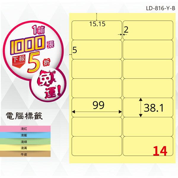 必購網:必購網【longder龍德】電腦標籤紙14格LD-816-Y-B淺黃色1000張影印雷射貼紙