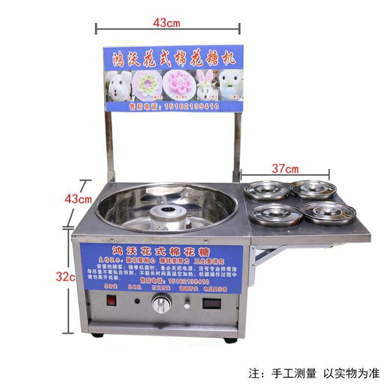 棉花糖機 鴻沃花式棉花糖機商用流動擺攤用燃氣全自動電動花式拉絲棉花糖機