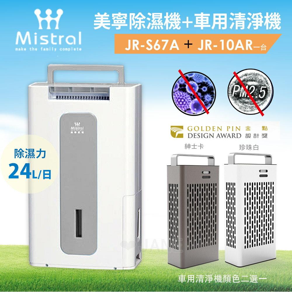 【Mistral美寧】24L智慧型多功能除濕機JR-S67A +美寧多功能車用空氣清淨機JR-10AR