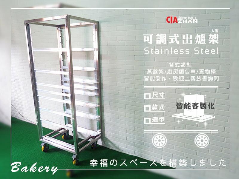 ♞空間特工♞不鏽鋼烤盤架 可調式大型出爐架(53.3x73.2x172cm、#18層)廚房器具 白鐵麵包冷卻架