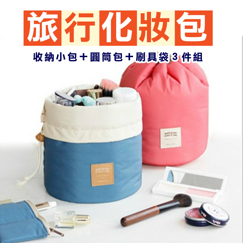 束口化妝包三件組 圓筒 包中包 旅用收納 防水 旅行收納 洗漱包 化妝包 收納包 收納袋