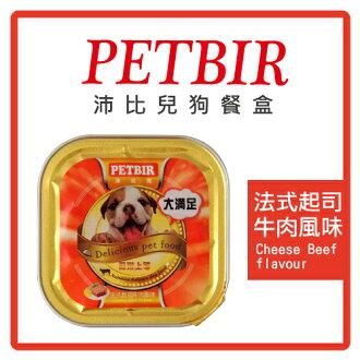 【力奇】 沛比兒 狗餐盒-法式起司牛肉風味100g-23元>可超取(C801A04)