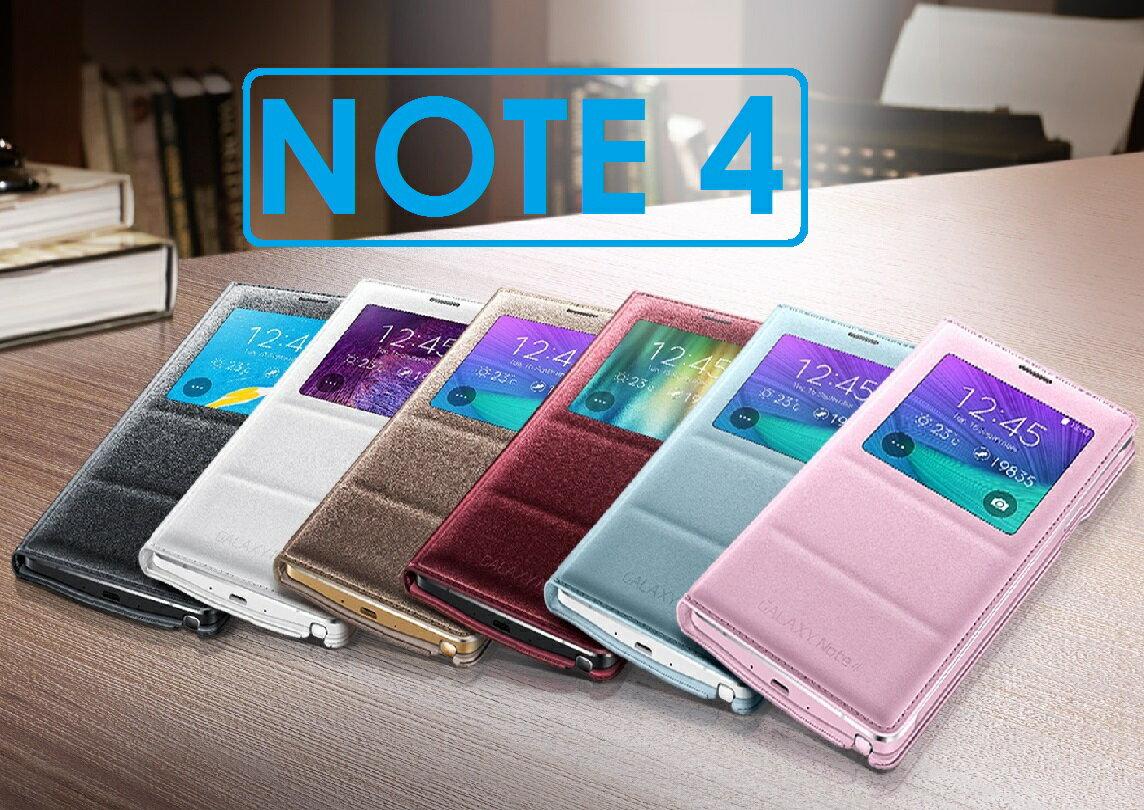 【原廠吊卡盒裝】三星 Samsung Galaxy NOTE4 (N910U) S View 原廠側翻透視感應皮套 NOTE 4 保護套