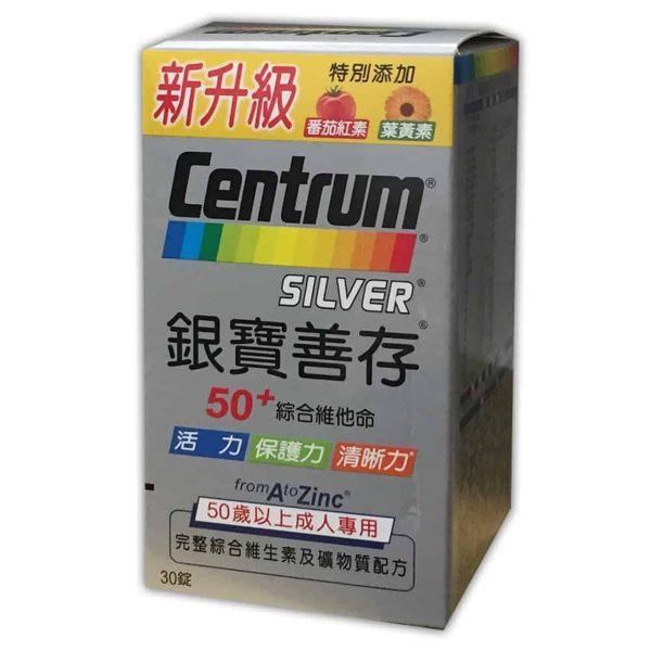 銀寶善存 50+綜合維他命錠 30粒 / 瓶◆德瑞健康家◆ 0