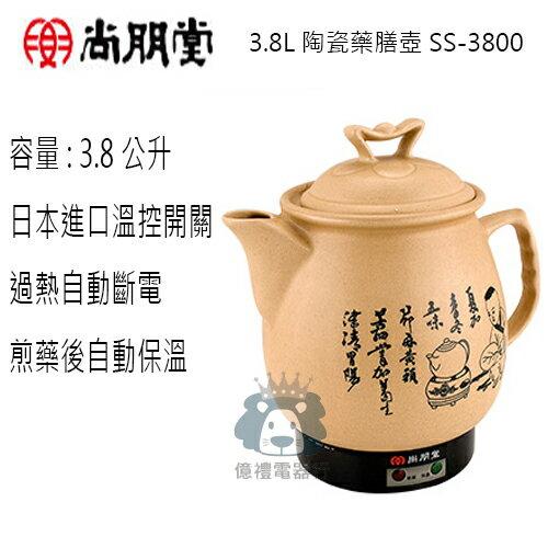 【億禮3C家電館】尚朋堂3.8cc陶瓷藥膳壺SS-3800.過熱停止.台灣製造