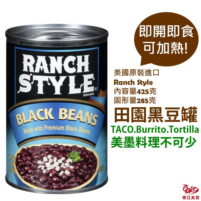 美國Ranch Style Black Beans田園黑豆罐頭 內容量425g