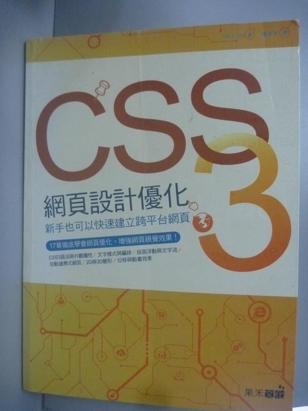 【書寶二手書T1/網路_WFI】CSS3網頁設計優化-新手也能快速建立跨平臺網頁_Ian Lunn
