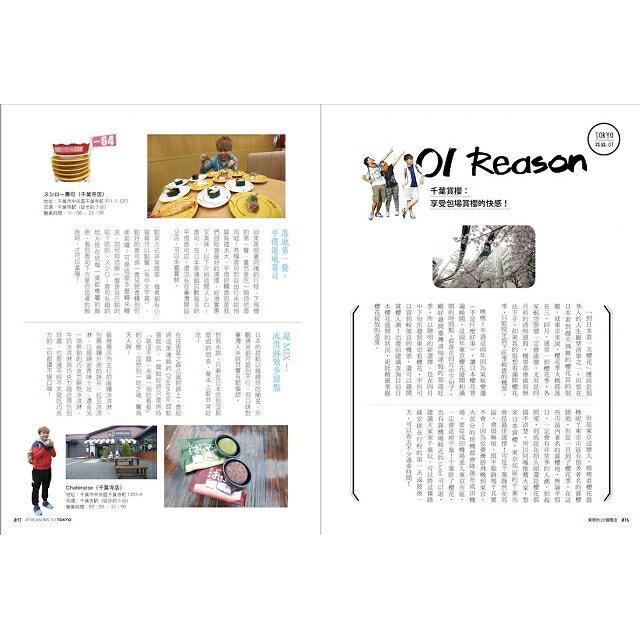 東京的20個理由:東京上癮者蔡阿嘎的私房主題一日遊 5