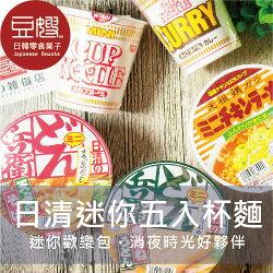 【豆嫂】日本泡麵 日清迷你五入杯麵 享食組★8月$499宅配免運!★