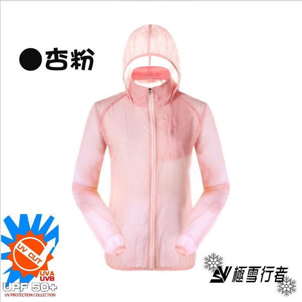 【極雪行者】SW-P102 杏粉  抗UV防曬防水抗撕裂超輕運動風衣外套