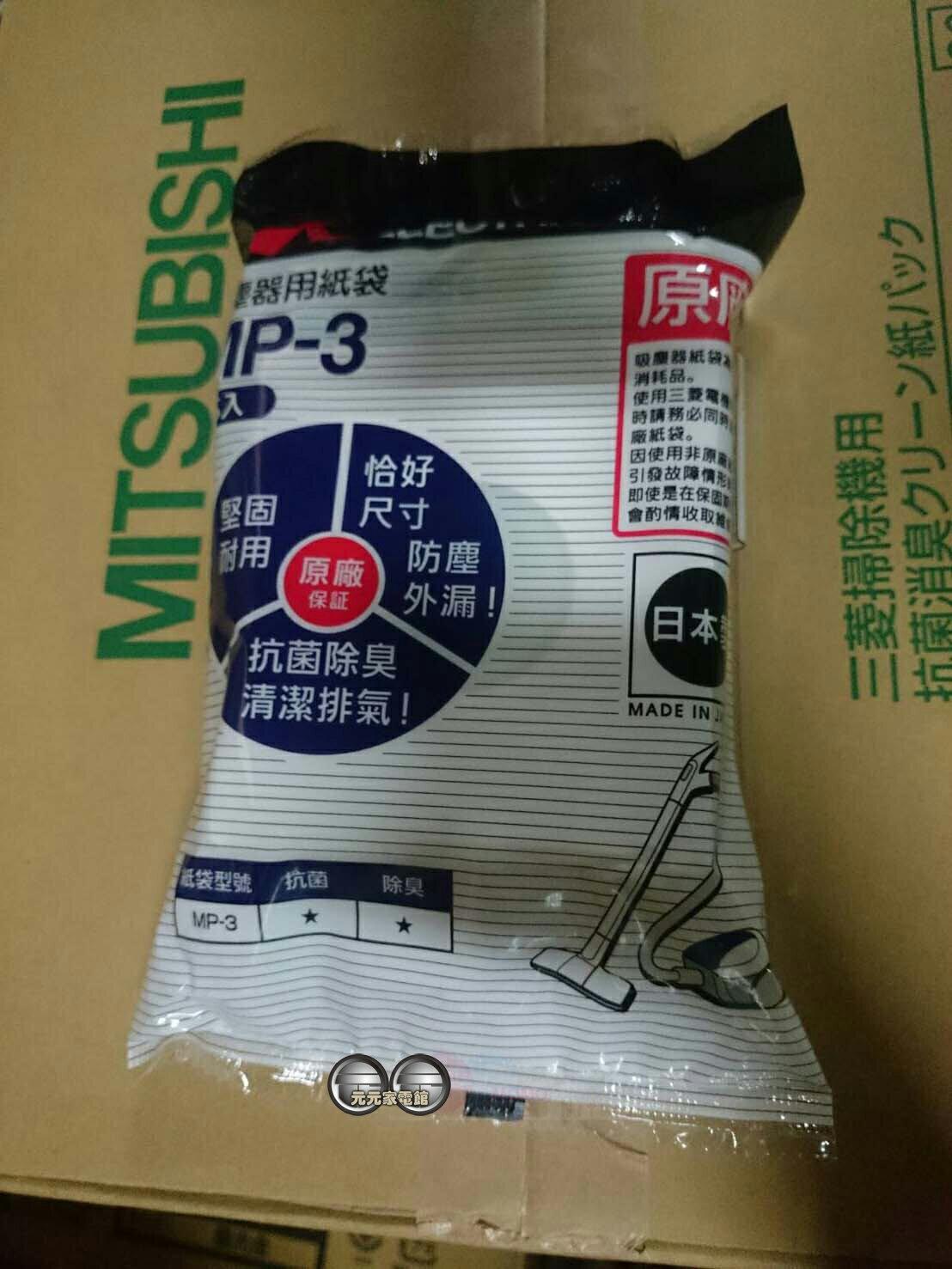MITSUBISHI 三菱 日本進口 吸塵器紙袋 / 集塵袋 MP-3 / MP3~2包