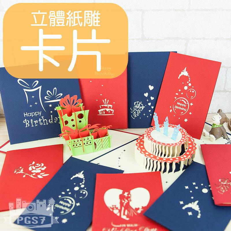 PGS7 日韓文具商品 - 紙雕立體卡片 生日賀卡 / 婚禮祝賀 / 小仙子 / 小熊維尼 / 邱比特 【SHT5134】