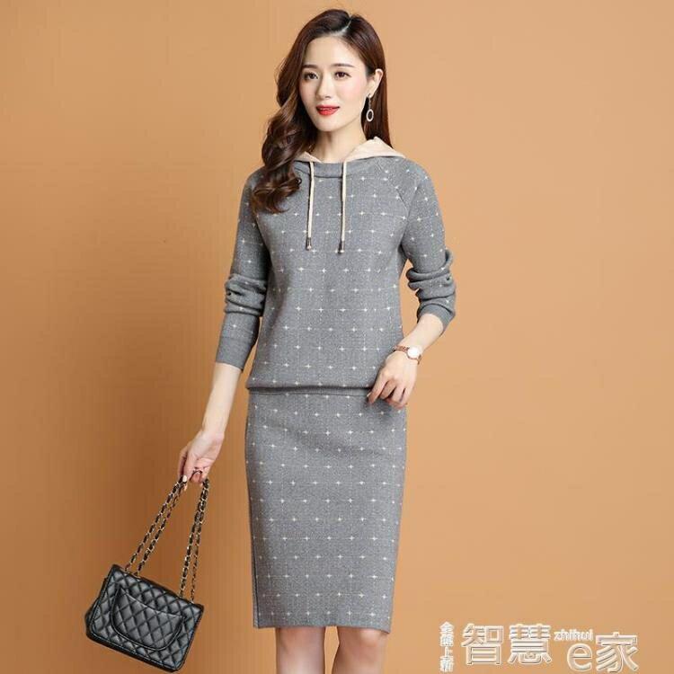 套裝裙 衛衣裙子兩件套女春秋洋氣顯瘦針織半身裙毛衣休閒時尚連帽套裝裙