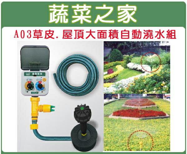 【蔬菜之家】007-A14.A03草皮.屋頂大面積自動澆水組(自動澆水器.自動撒水器)